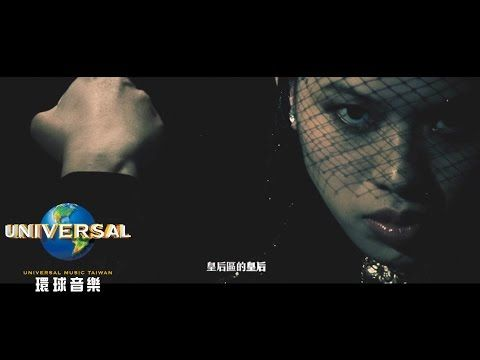 56 Miss Ko 葛仲珊 皇后區的皇后queen Of Queens Official Video Youtube Asie