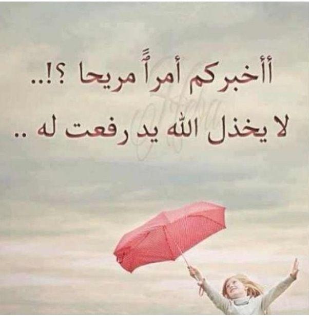 Pin By Eman Soliman On Duaa دعاء Prayers مناجاة Little Prayer Arabic Art Beautiful Words