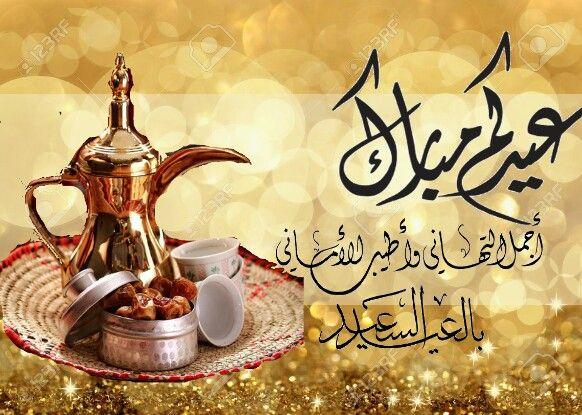 عيدكم مبارك كل عام وانت بخير كل عام والجميع بألف خير Home Decor Decals Decor Home Decor
