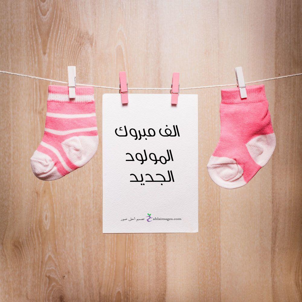 صور تهنئة بالمولود 2019 الف مبروك المولود الجديد New Baby Products Holiday Decor Christmas Stockings