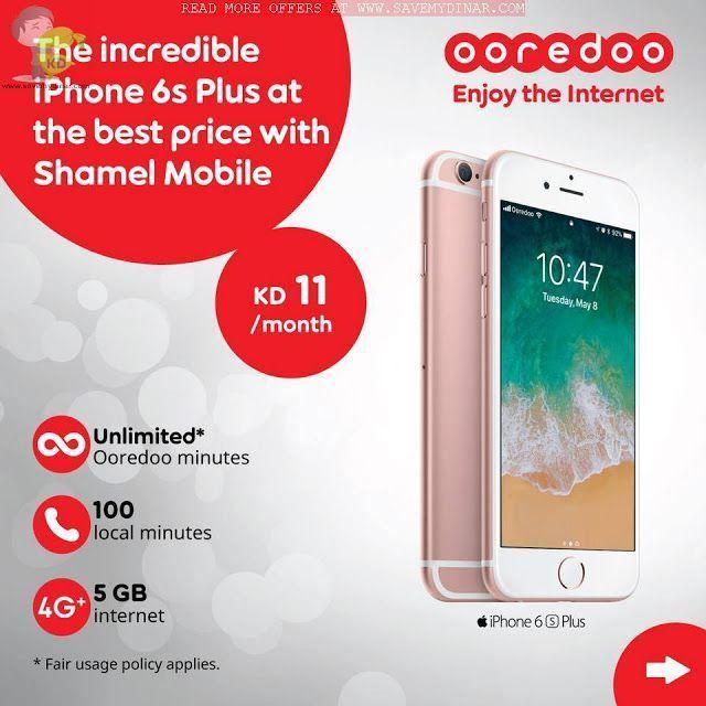 b4a0d71987a4 Ooredoo Kuwait - Shamel Mobile Offers