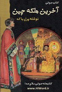 کتاب صوتی آخرین ملکه چین با خوانشی زیبا علاقمندان را به دنیای ناشناس و جذاب شهر ممنوعه میبرد Paperback Book Covers Pulp Fiction Paperback Books