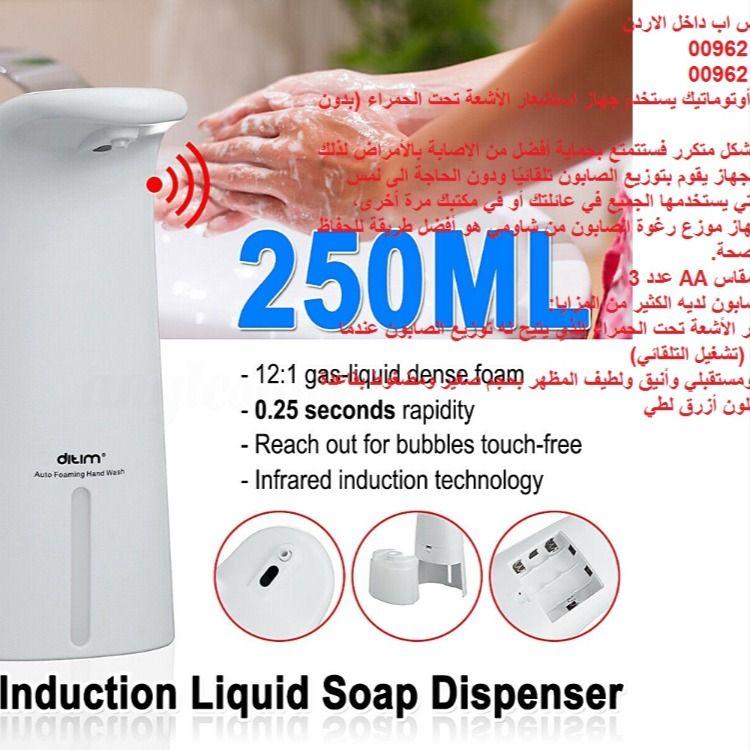 جهاز الصابون السائل السحري ذاتي التشغيل الأوتوماتيكي مزود بمستشعر الأشعة تحت الحمراء بدون لمس Liquid Soap Soap Dispenser Bubbles