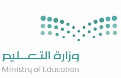 إدارة التعليم بمحافظة النماص تعلن عن توفر وظائف شاغرة بمسمى حارس صحيفة وظائف الإلكترونية Tech Company Logos Company Logo Ministry Of Education