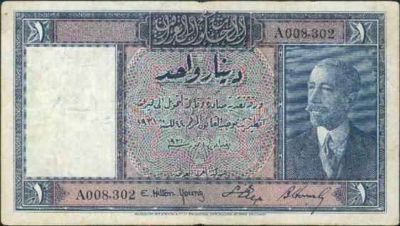 One Iraqi Dinar Printed In 1931 For King Faisal 1