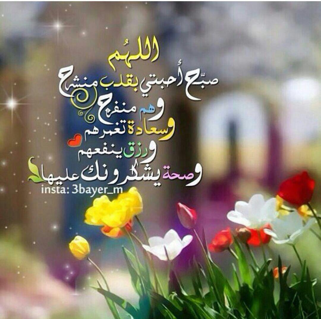 اللهم صبح أحبتي Morning Greeting Morning Wish Love Images