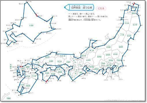 答え 漢数字の読み方練習日本列島の点つなぎプリント Lingua