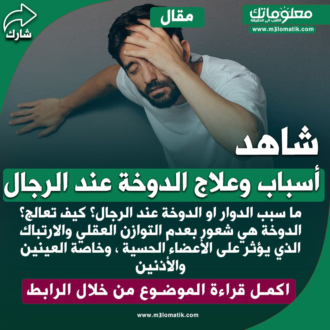 أسباب وعلاج الدوخة عند الرجال Incoming Call Screenshot Incoming Call
