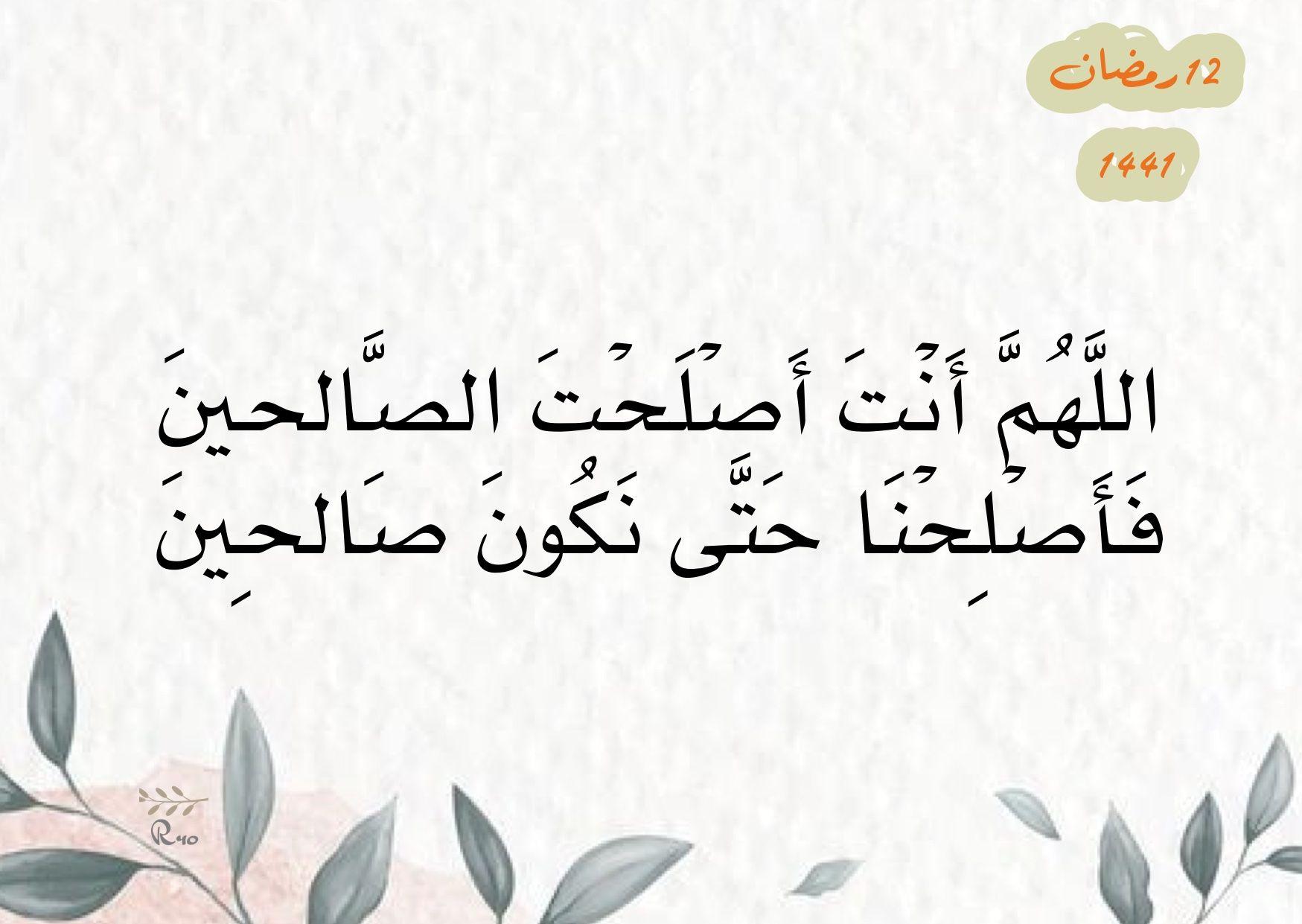 ١٢ رمضان دعاء Calligraphy Arabic Calligraphy