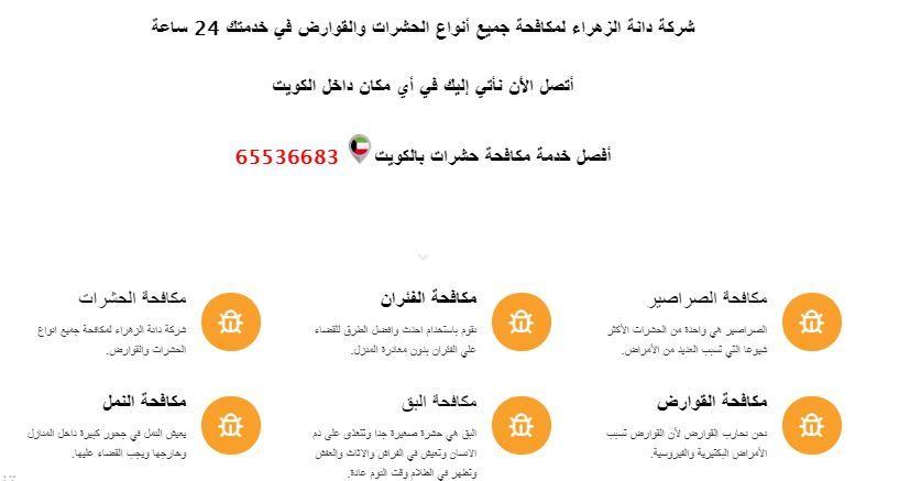 شركة دانة الزهراء لـ مكافحة القوارض و مكافحة حشرات بالكويت
