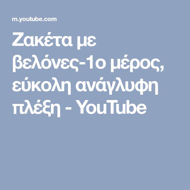 5c5db0f39326 Ζακέτα με βελόνες-1ο μέρος, εύκολη ανάγλυφη πλέξη - YouTube | ΒΙΝΤΕΟ ...