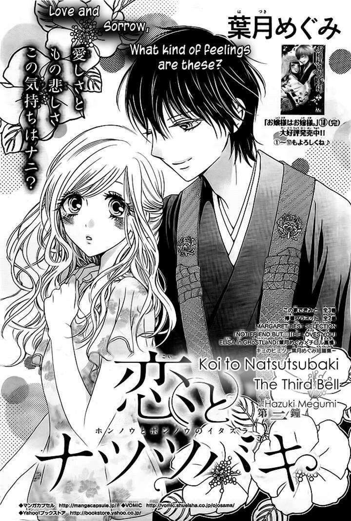 Koi no Natsu Tsubaki Shoujo manga, Anime, Anime love