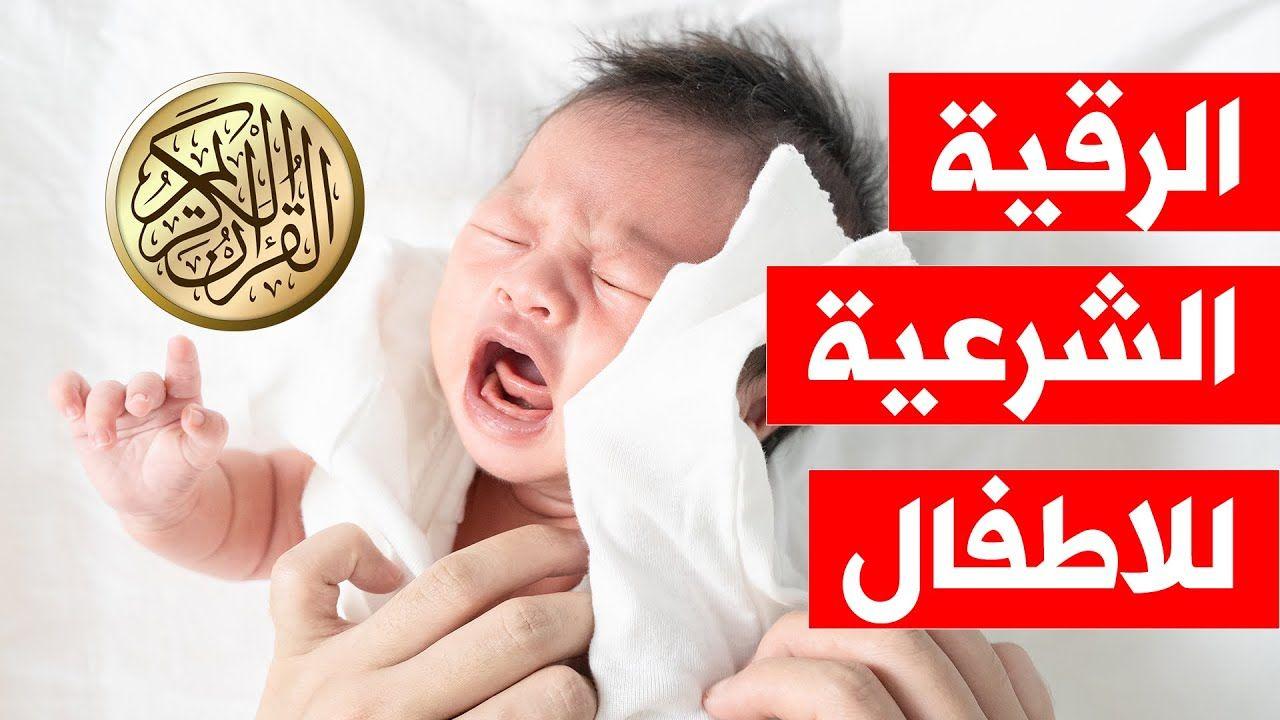 الرقية الشرعية للاطفال والرضع للوقاية من العين والحسد وكثرة البكاء Parenting Hacks Parenting Youtube