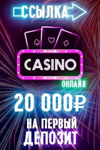 Онлайн казино приветственный бонус игровые автоматы оригинал