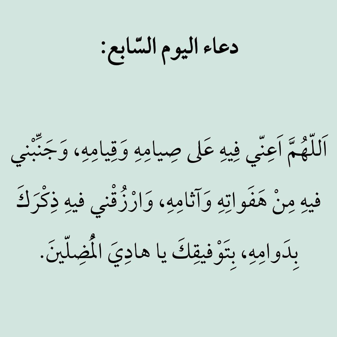 دعاء اليوم السابع من رمضان Ramadan Quotes Ramadan Day Ramadan