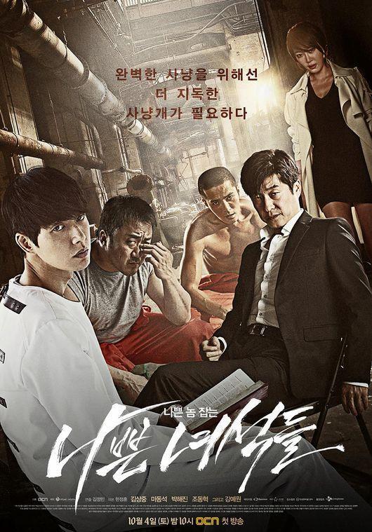 Kim Sang Joon Ma Dong Seok Jo Dong Hyuk Park Hae Jin Gang Ye Won Kang Shin Il Kdrama Bad Guys Bad Guys Hakkinda Bad Guys Blog Korean Drama Kdrama Film