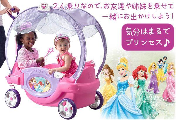 楽天市場 在庫有り 送料無料 大型商品 ステップ2 ディズニー プリンセス チャリオット ワゴン キッズ ジュニア 女の子 おもちゃ 四輪車 乗用玩具 車 カー 乗り物 エレガント 2人乗り Step2 Disney Princess Chariot Wagon Bbr Baby 1号店