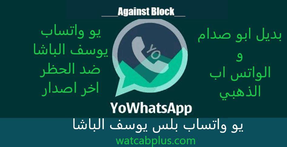 تنزيل يو واتساب yowhatsapp يوسف الباشا ضد الحظر V8.20 2020