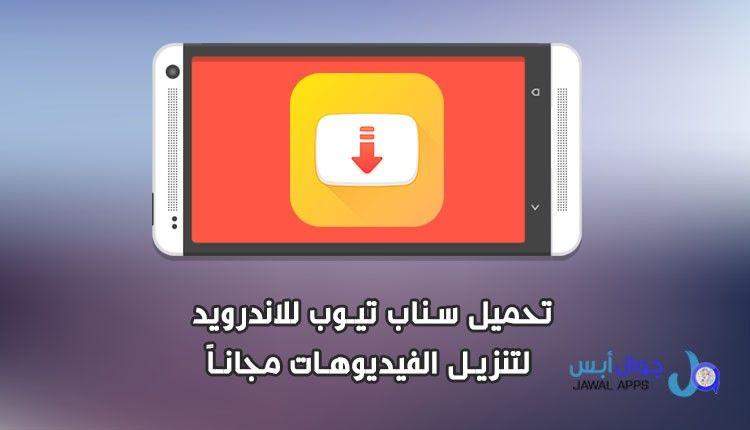 تحميل سناب تيوب Snaptube برنامج سناب تيوب Snaptube للاندرويد بشكل كبير بين مستخدمي الهواتف الذكية و مستخدمي مواقع التواصل الاجتماعي من App Gaming Logos Logos