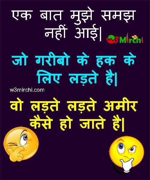 """Hindi Funny Picture Quotes: गुदगुदी """"Jokes"""""""