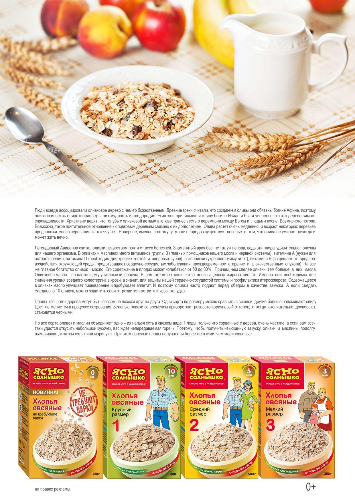 Как рекламировать продукты питания ult заказать рекламу