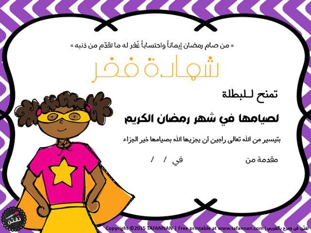 شهادات فخر للأطفال الأبطال الذين تدربوا على الصيام في رمضان من تفنن Islamic Kids Activities Arabic Kids Ramadan Kids