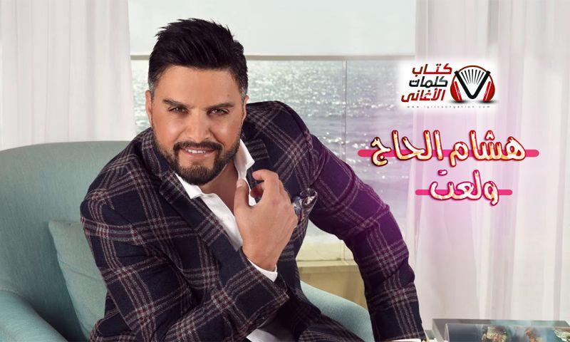 كلمات اغنية ولعت هشام الحاج مكتوبة كاملة Button Down Shirt Men Casual Down Shirt