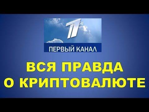 Первый криптовалюте канал о криптовалюта zec новости