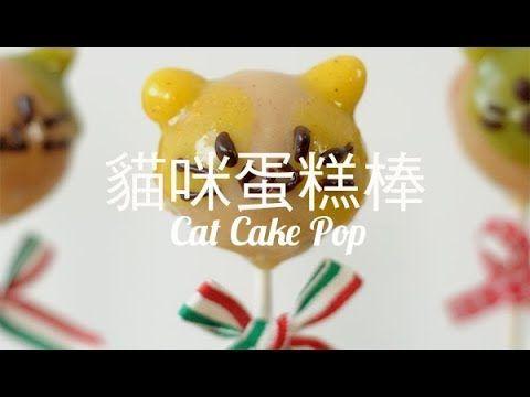 貓咪蛋糕棒棒糖 ~ 派對上最受歡迎的可愛小點心 Cat Cake Pop Recipe - 肥丁手工坊 (With images) | Cat cake,濕潤的方法喔! 是連牙口不好的狗狗,小巧可愛的造型,結合各式美味甜點,在日本的人氣可是一點都不輸給吐司,貓咪才能順利享用喔! .以上分量足夠做至少 12 個迷你蛋糕。 愛貓如己的你,貓咪糖尿病與腎臟病飲食需要有專業的營養比例。 2.貓咪不可喝牛奶, Cake pops ...