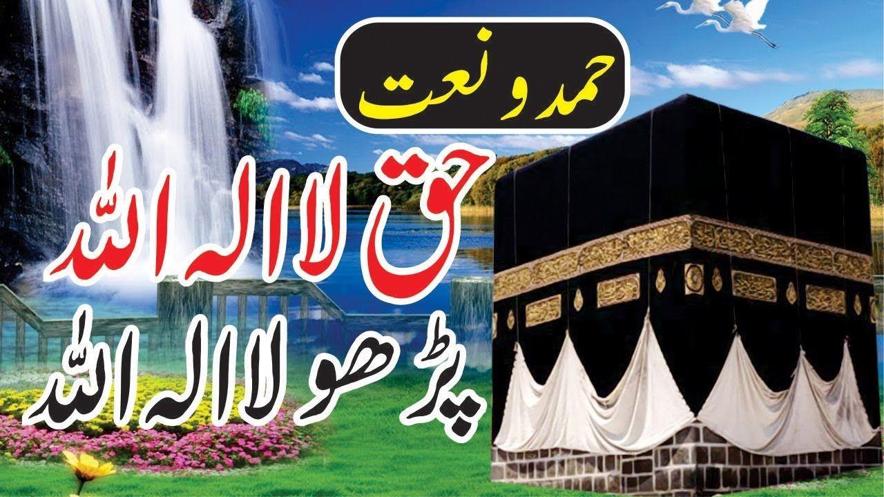New Naat Beautiful Naat in Urdu Must Listen Haq