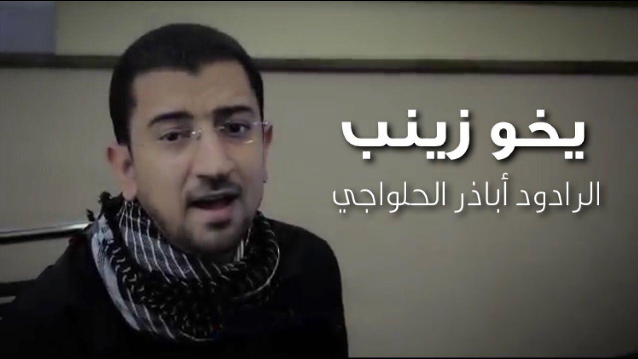 يا خو زينب يعباس رائعة أباذر الحلواجي Youtube Incoming Call Screenshot Incoming Call