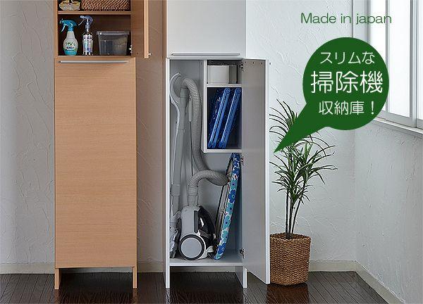 楽天市場 掃除機収納庫 スリムなのにお掃除道具も入る掃除機収納庫
