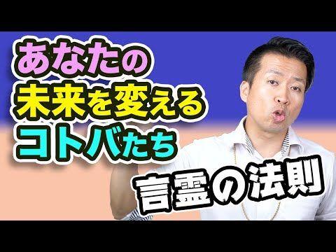 【斎藤一人】言葉は近い未来にもう一回言わなくちゃいけない現象が起こる - YouTube