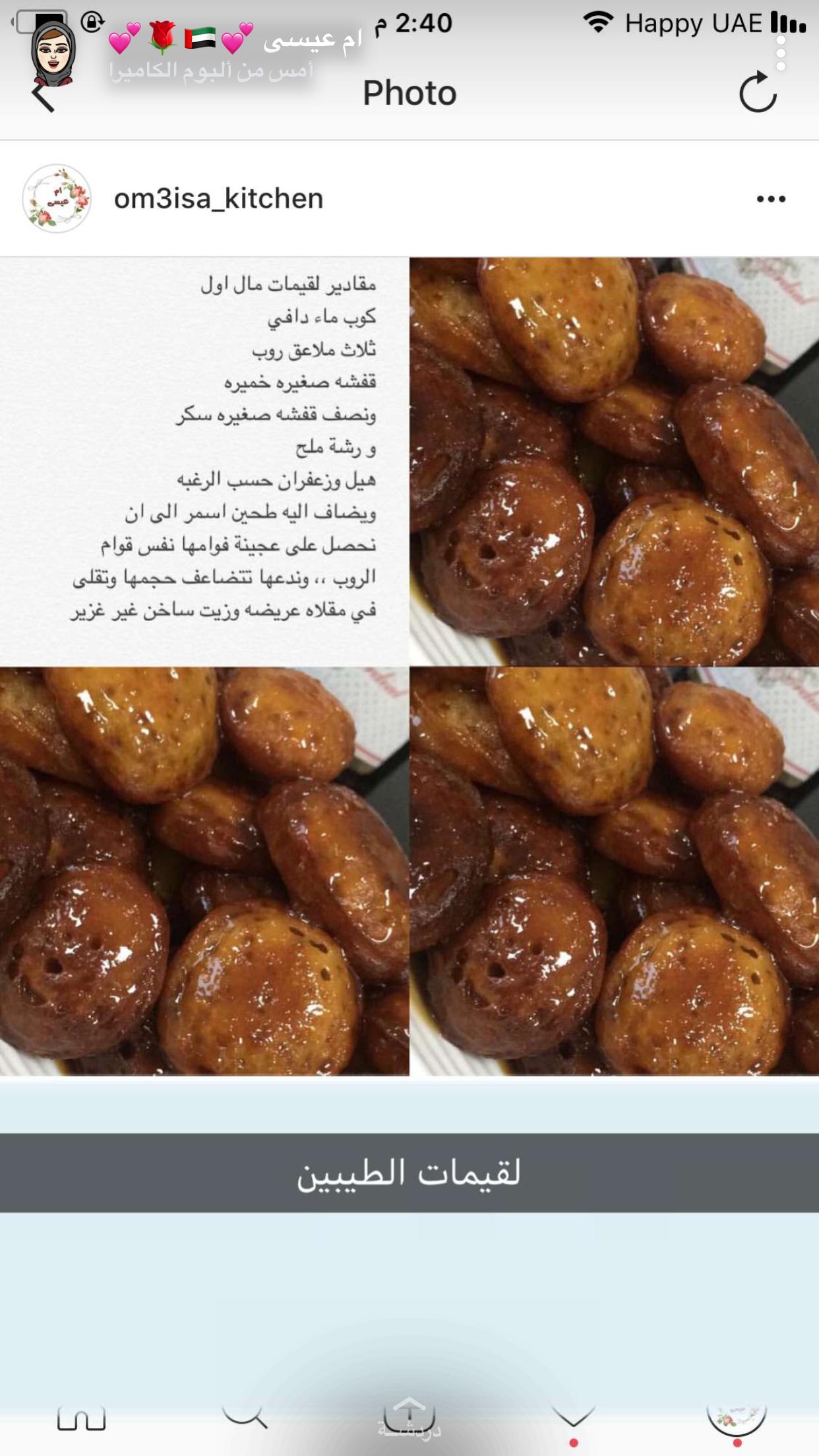 لقيمات Arabic Food Sweets Recipes Ramadan Recipes