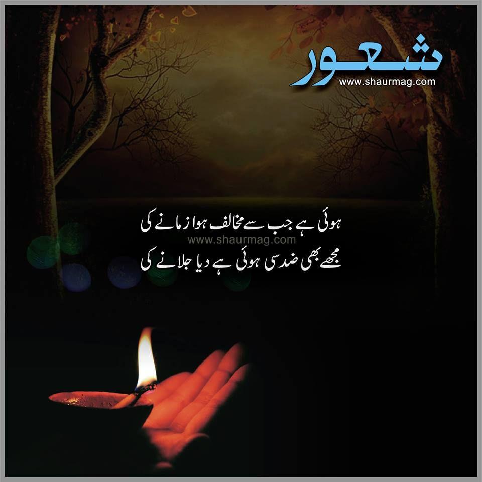 Pinky Naz Urdu Funny Quotes Urdu Words Sufi Poetry