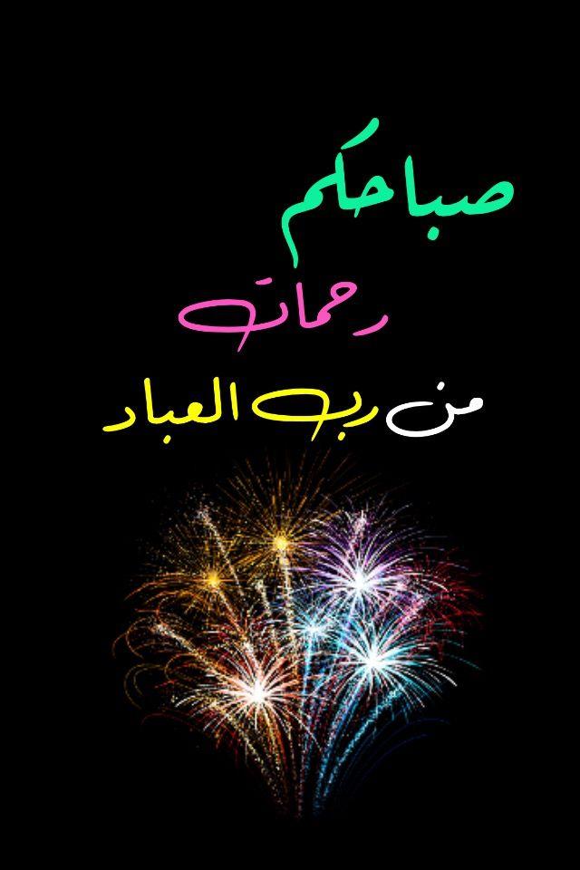 Pin By Masoud Al Nuamani On Mmm Good Morning Images Good Morning Wishes Morning Images