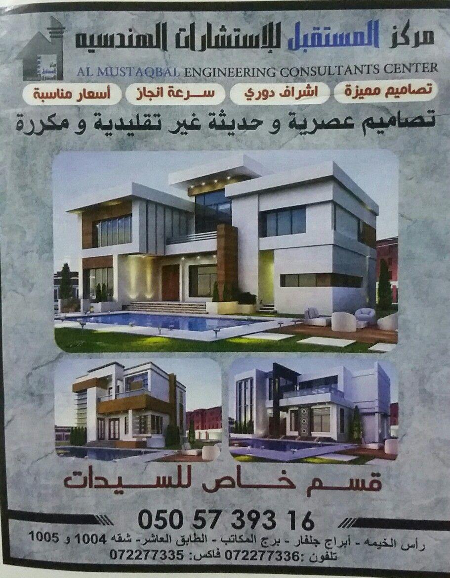Pin By شما المرزوقي On إعلانات House Styles House Mansions