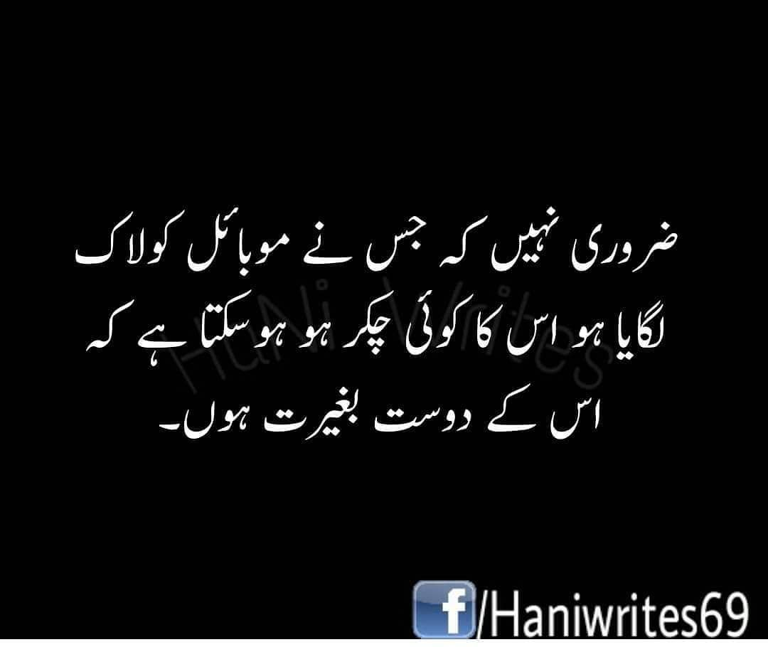 What is the meaning of flirt in urdu