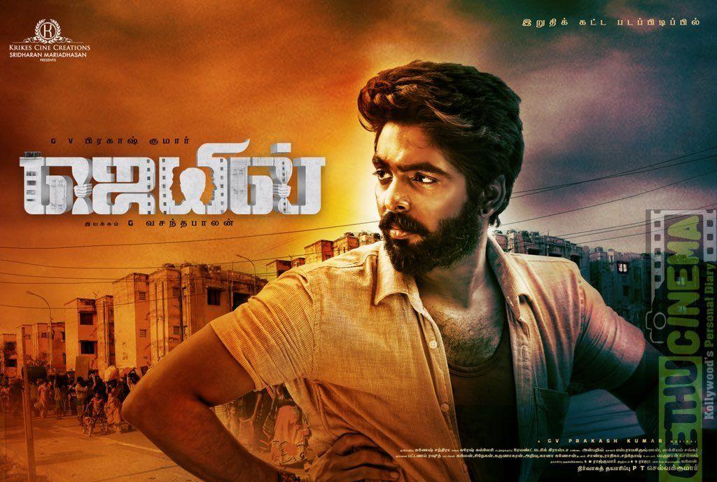 Jail Tamil Movie Official Hd First Look Poster G V Prakash Gethu Cinema Tamil Movies New Movies Cinema