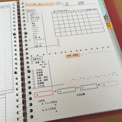 2017.02.19 * 家計簿 * Excelでフォーマット作りました✨ @yukinko_renkon さんのフォーマットを参考に、、  というか大体一緒になっちゃいました ゆきちゃん、いつも
