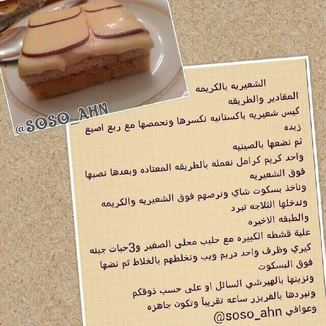 الشعيريه بالكريمه Arabian Food Food Cooking
