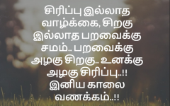 Good Morning Images for Wife in Tamil | Good morning images, Good morning  quotes, Morning images