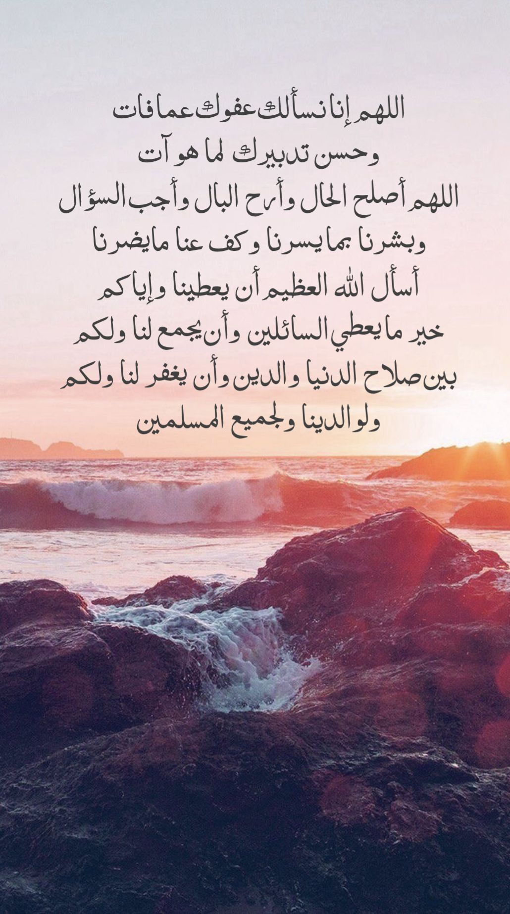 Pin By أدعية وأذكار On الدعاء Beautiful Islamic Quotes Islamic Quotes Quotes