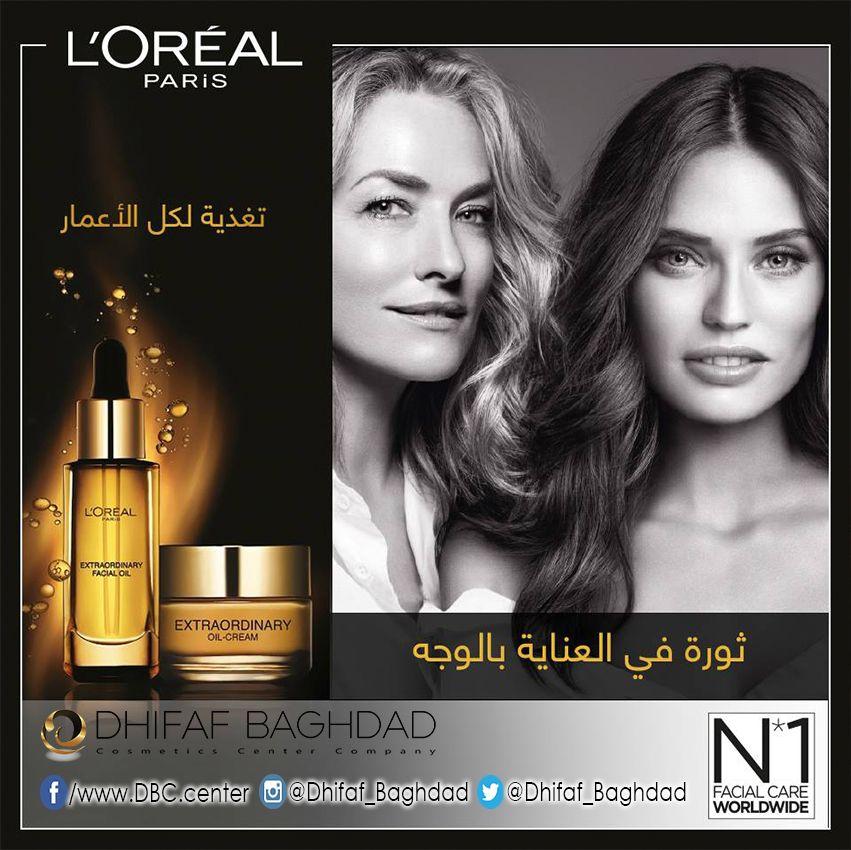 كل النساء بحاجة إلى تغذية وعناية بالوجه للحصول على بشرة نضرة ومشعة ونحن ننصح بي Extraordinary Oil لوريال ضفاف بغداد العراق D Skin Care Skin Movie Posters