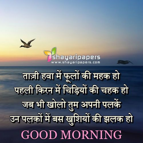 Taji Hawa Mein Phoolon Ki Mehak Ho Good Morning Shayari Picture