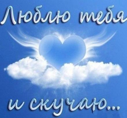 Открытка люблю тебя и скучаю, я скучаю по тебе, облака, н ...