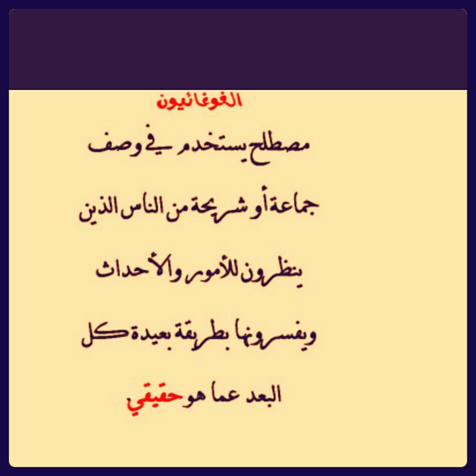 الغوغائية Quotes Arabic Calligraphy Calligraphy