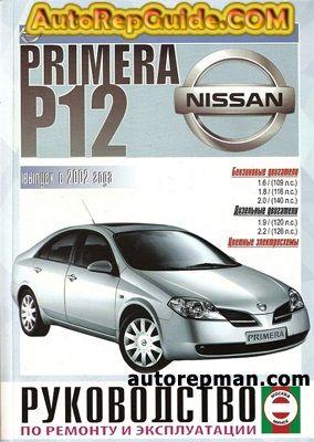 download free nissan primera p12 2002 repair manual rh pinterest com nissan primera 2005 service manual nissan primera 2005 owners manual