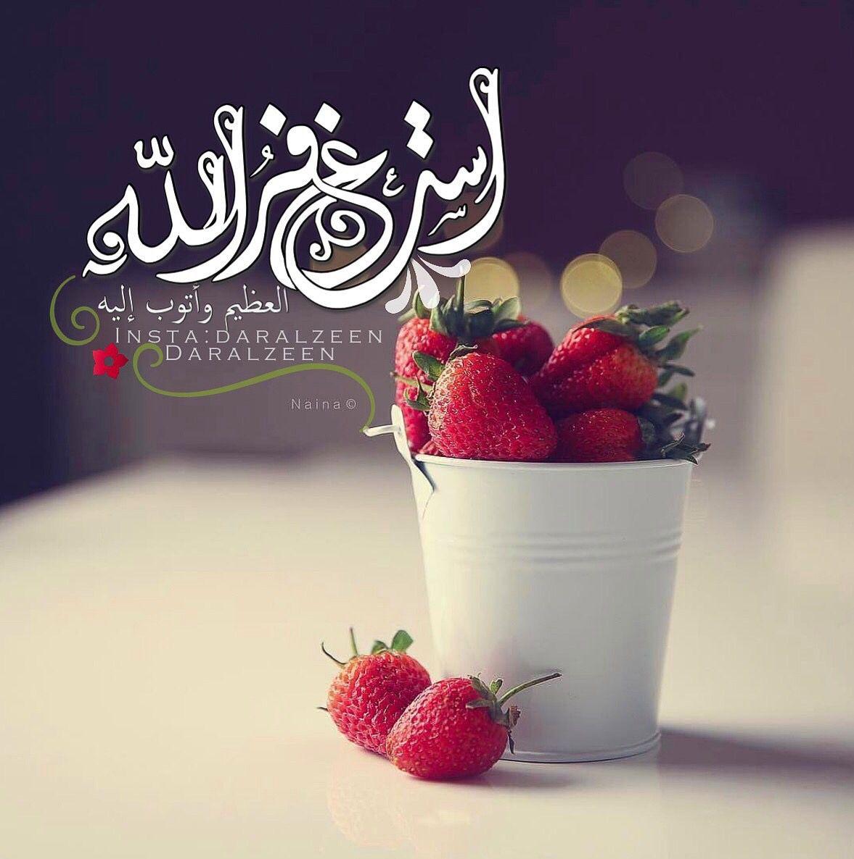 استغفرالله العظيم Islamic Images Strawberry Fruit