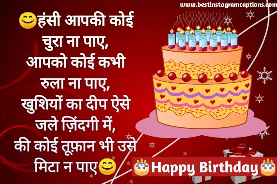 birthday shayari in hindi in 2020 Happy birthday fun